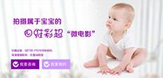 """拍摄属于宝宝的四维彩超""""微电影"""""""
