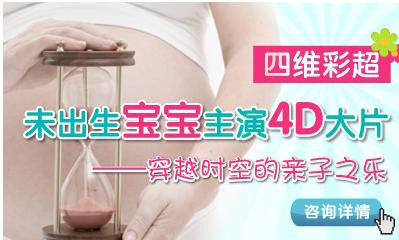 沈阳孕妇做四维彩超应该注意些什么图片
